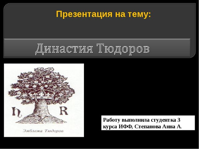 Презентация на тему: Работу выполнила студентка 3 курса ИФФ, Степанова Анна А.