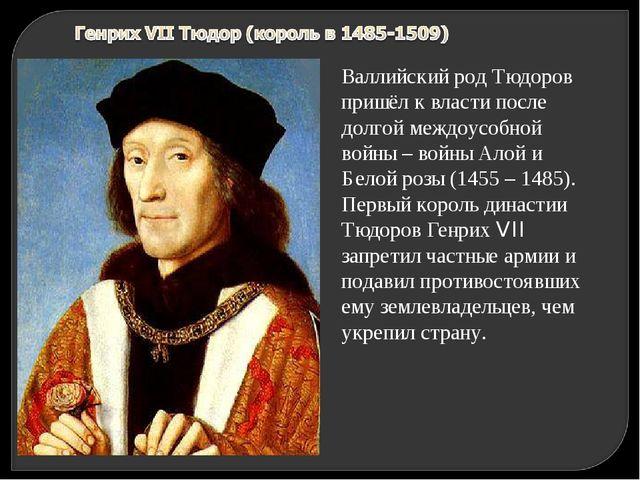 Валлийский род Тюдоров пришёл к власти после долгой междоусобной войны – вой...