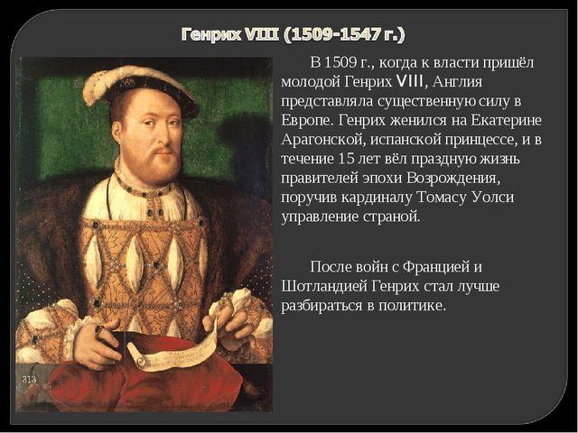 В 1509 г., когда к власти пришёл молодой Генрих VIII, Англия представляла су...