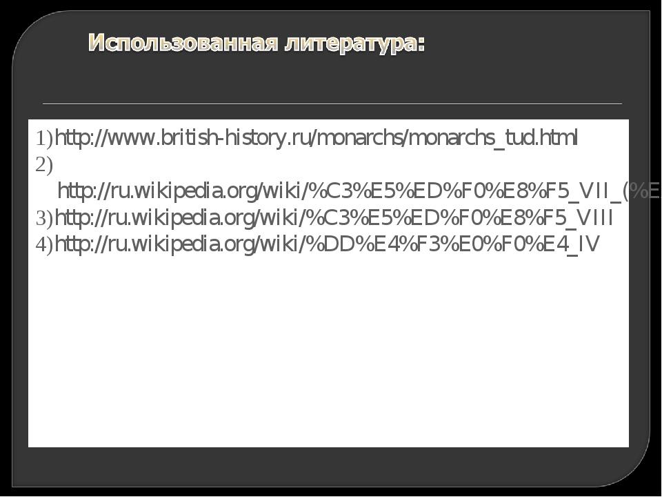 1)http://www.british-history.ru/monarchs/monarchs_tud.html 2)http://ru.wikipe...