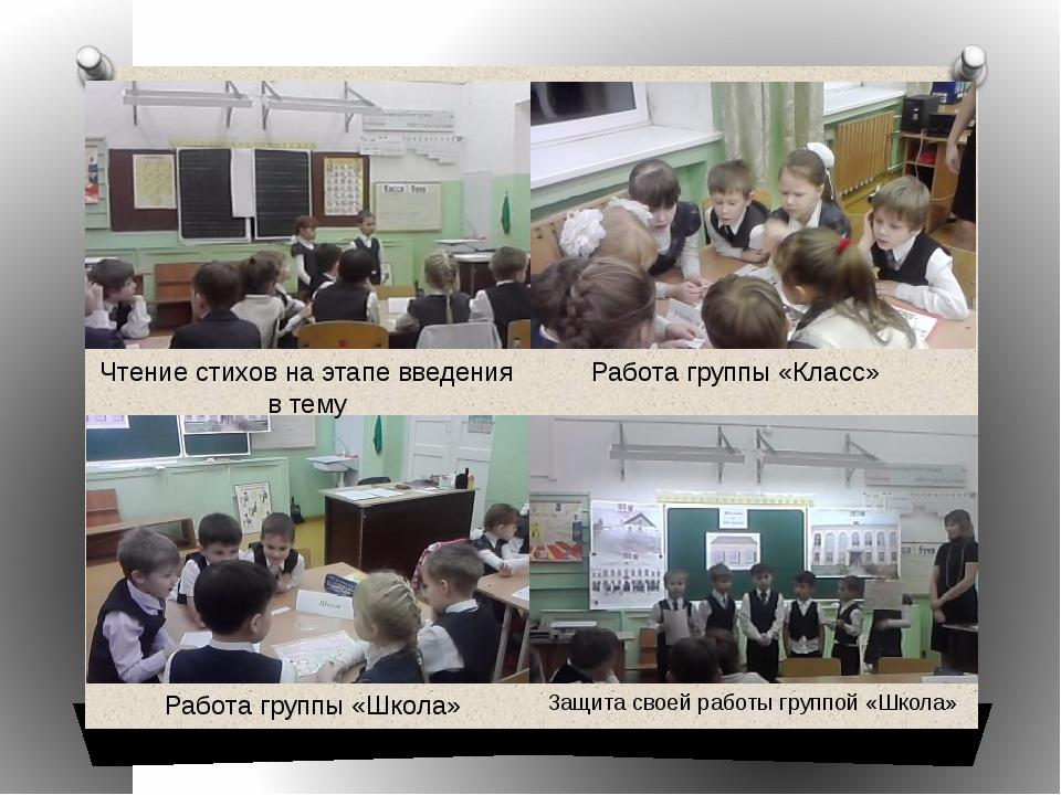 Чтение стихов на этапе введения в тему Работа группы «Класс» Работа группы «...