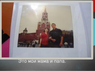Это мои мама и папа.