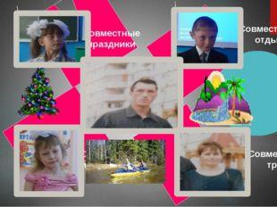 Семья Совместные мероприятия Совместные праздники Совместный отдых Совместный