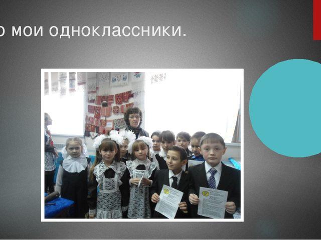 Это мои одноклассники.