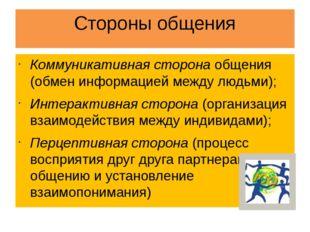 Стороны общения Коммуникативная сторона общения (обмен информацией между людь