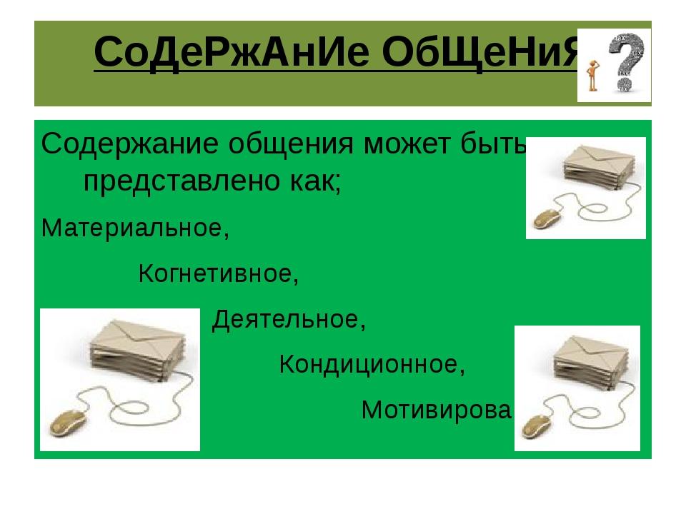 СоДеРжАнИе ОбЩеНиЯ Содержание общения может быть представлено как; Материальн...