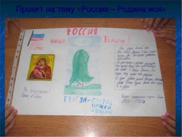 Проект на тему «Россия – Родина моя»