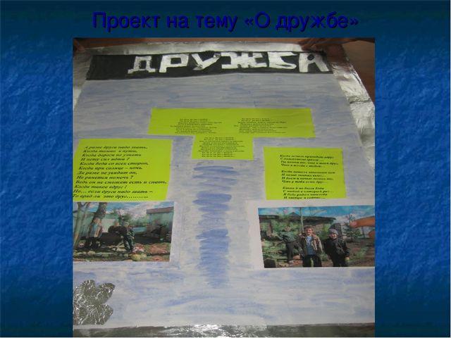 Проект на тему «О дружбе»