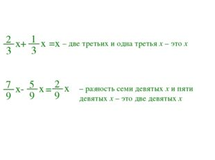 2 3 x+ 1 3 x =x – две третьих и одна третья x – это x 7 9 x- 5 9 x = – разнос