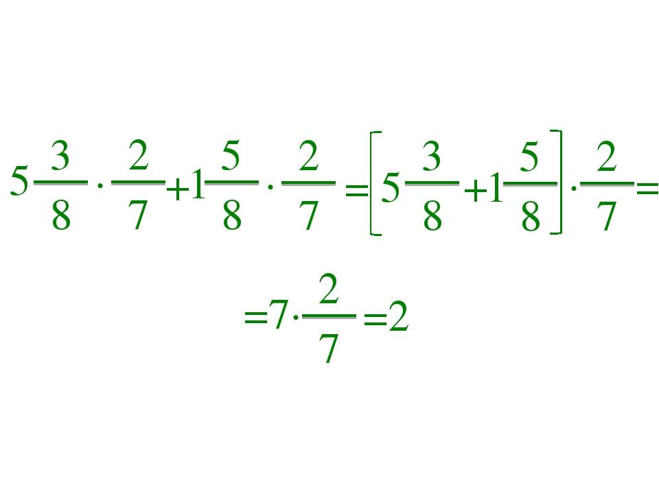 5 3 8 ∙ 2 7 + 5 8 ∙ 2 7 = 5 3 8 + 5 8 2 7 ∙ = 1 1 =7∙ 2 7 =2