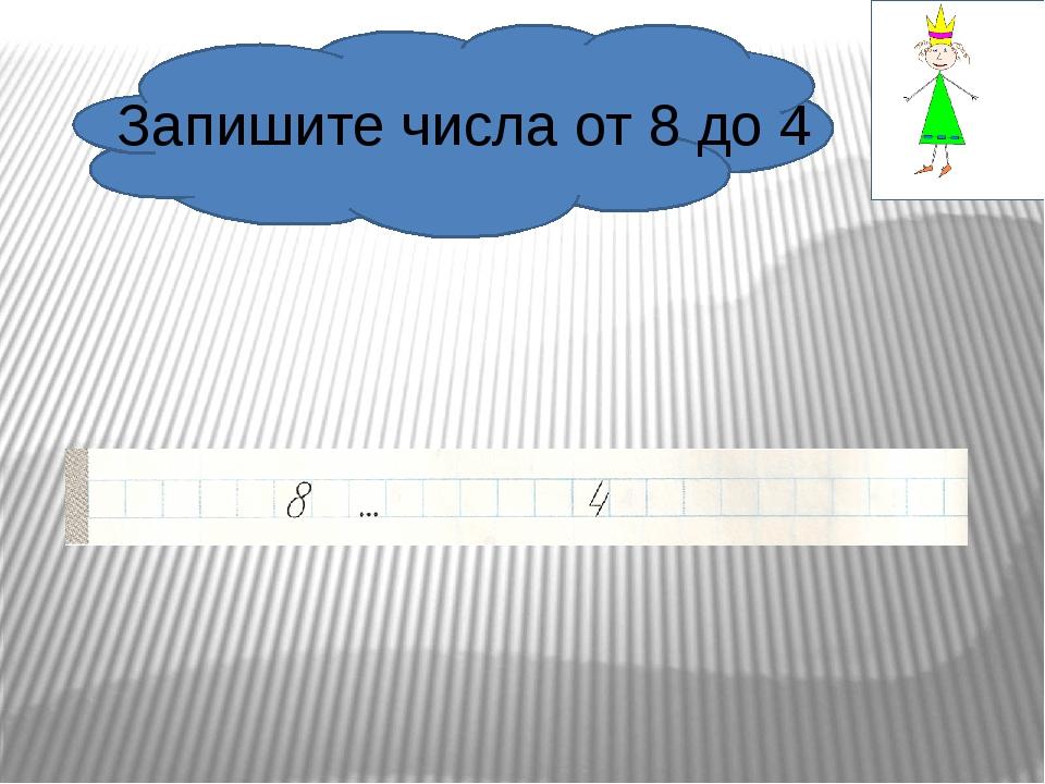Запишите числа от 8 до 4