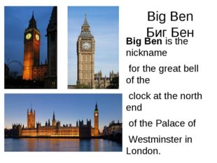 Big Ben Биг Бен Big Ben is the nickname for the great bell of the clock at th