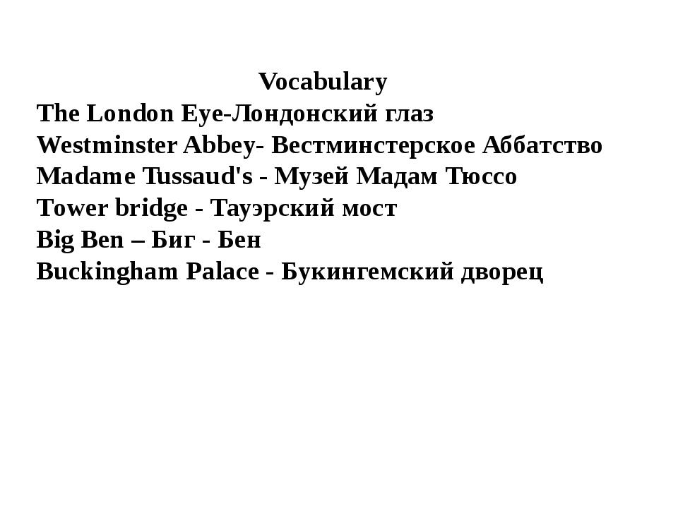 Vocabulary The London Eye-Лондонский глаз Westminster Abbey- Вестминстерское...