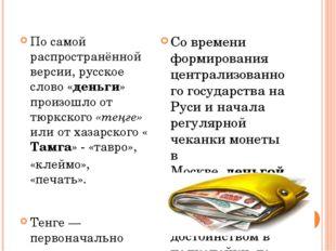 Этимология По самой распространённой версии, русское слово «деньги» произошл