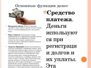 Основные функции денег Инструмент обмена. Деньги позволяют оценивать одни тов