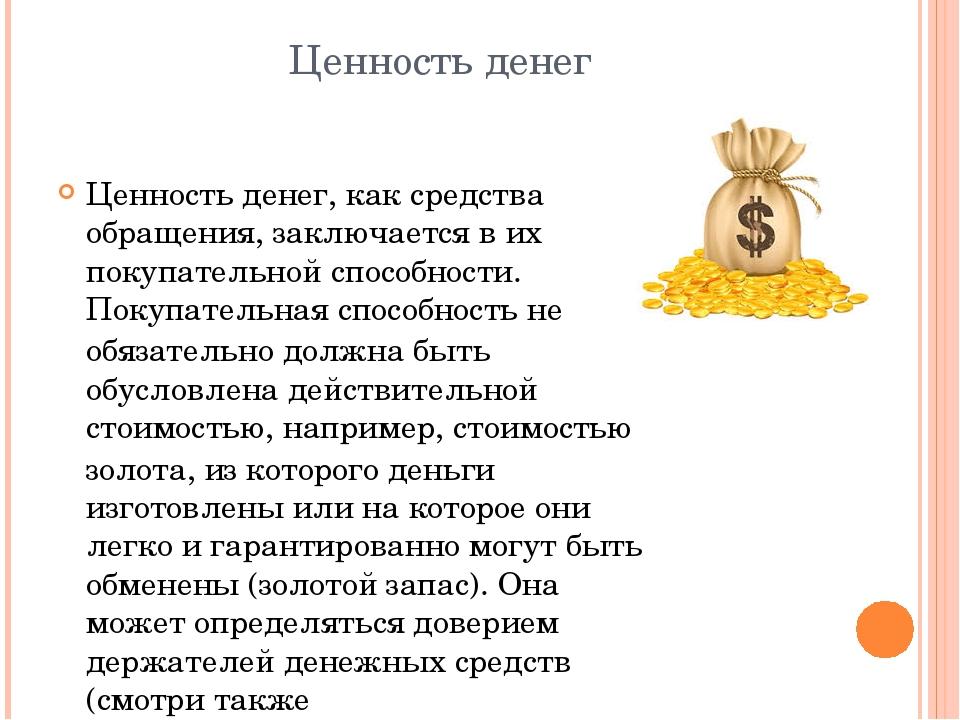 Ценность денег Ценность денег, как средства обращения, заключается в их покуп...
