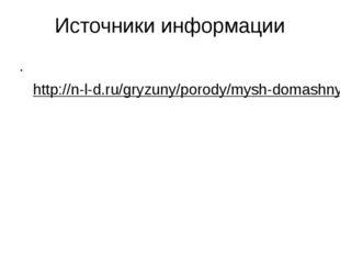 Источники информации http://n-l-d.ru/gryzuny/porody/mysh-domashnyaya/#ixzz0Kl