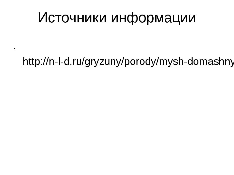 Источники информации http://n-l-d.ru/gryzuny/porody/mysh-domashnyaya/#ixzz0Kl...