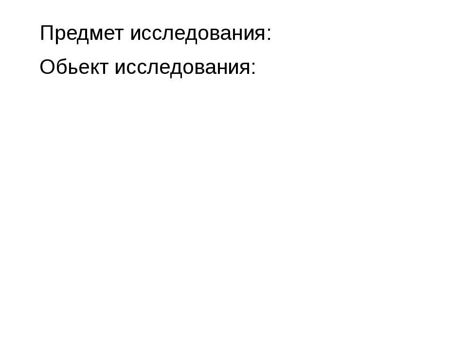 Предмет исследования: Обьект исследования: