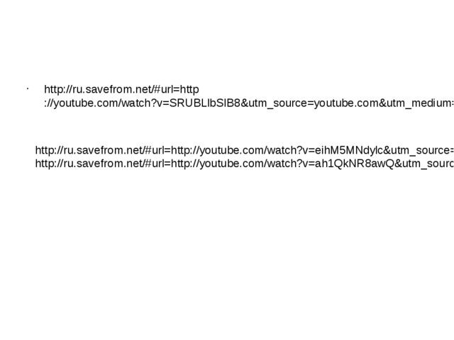 http://ru.savefrom.net/#url=http://youtube.com/watch?v=SRUBLlbSIB8&utm_so...