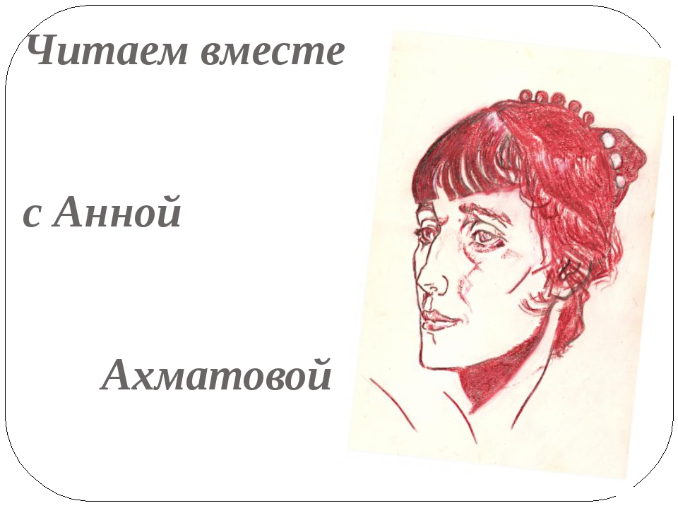 Читаем вместе с Анной Ахматовой