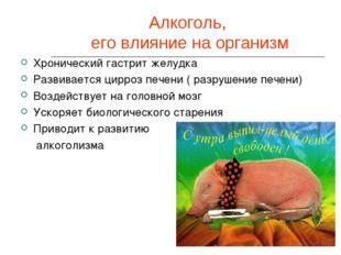 Алкоголь, его влияние на организм Хронический гастрит желудка Развивается цир
