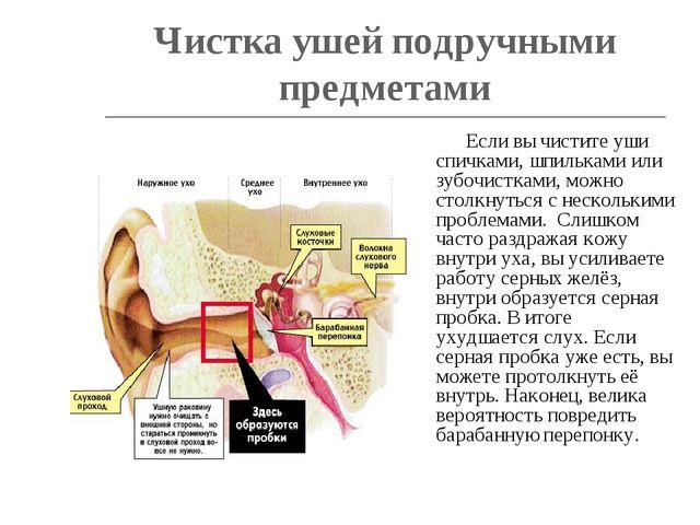 Чистка ушей подручными предметами Если вы чистите уши спичками, шпильками или...