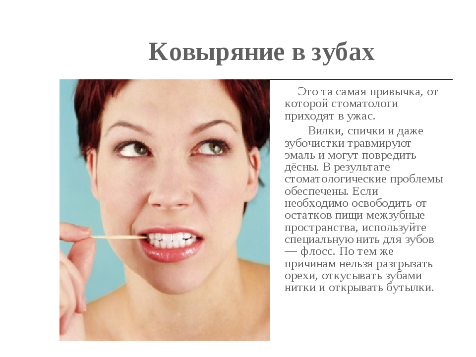 Ковыряние в зубах Это та самая привычка, от которой стоматологи приходят в уж...