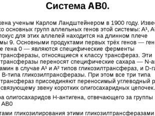Система AB0. Предложена ученым Карлом Ландштейнером в 1900 году. Известно нес