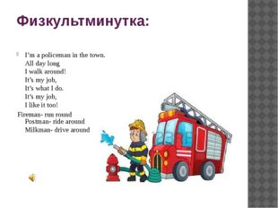Физкультминутка: I'm a policeman in the town. All day long I walk around! It'