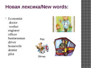 Новая лексика/New words: Economist doctor worker engineer officer businessman