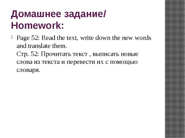 Домашнее задание/ Homework: Page 52: Read the text, write down the new words...