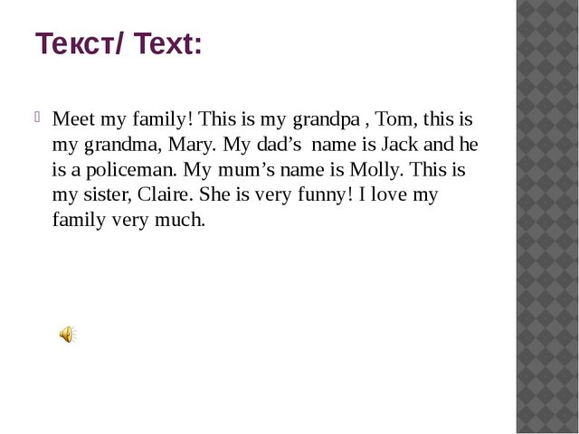 Текст/ Text: Meet my family! This is my grandpa , Tom, this is my grandma, Ma...