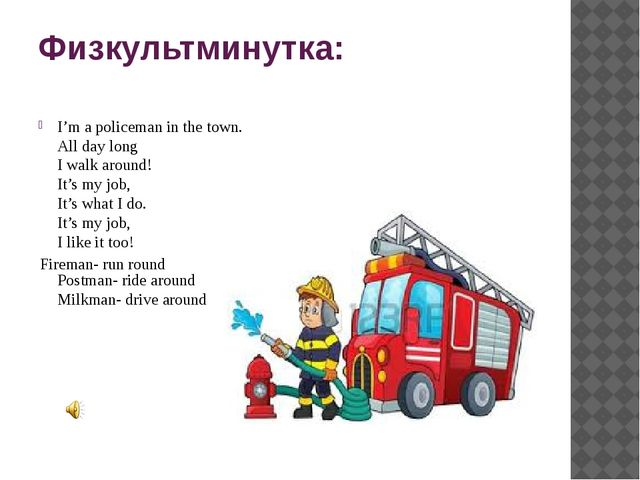 Физкультминутка: I'm a policeman in the town. All day long I walk around! It'...