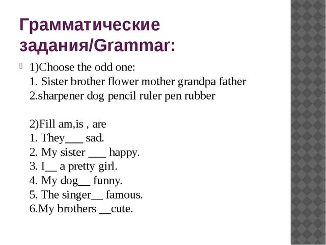 Грамматические задания/Grammar: 1)Choose the odd one: 1. Sister brother flowe...