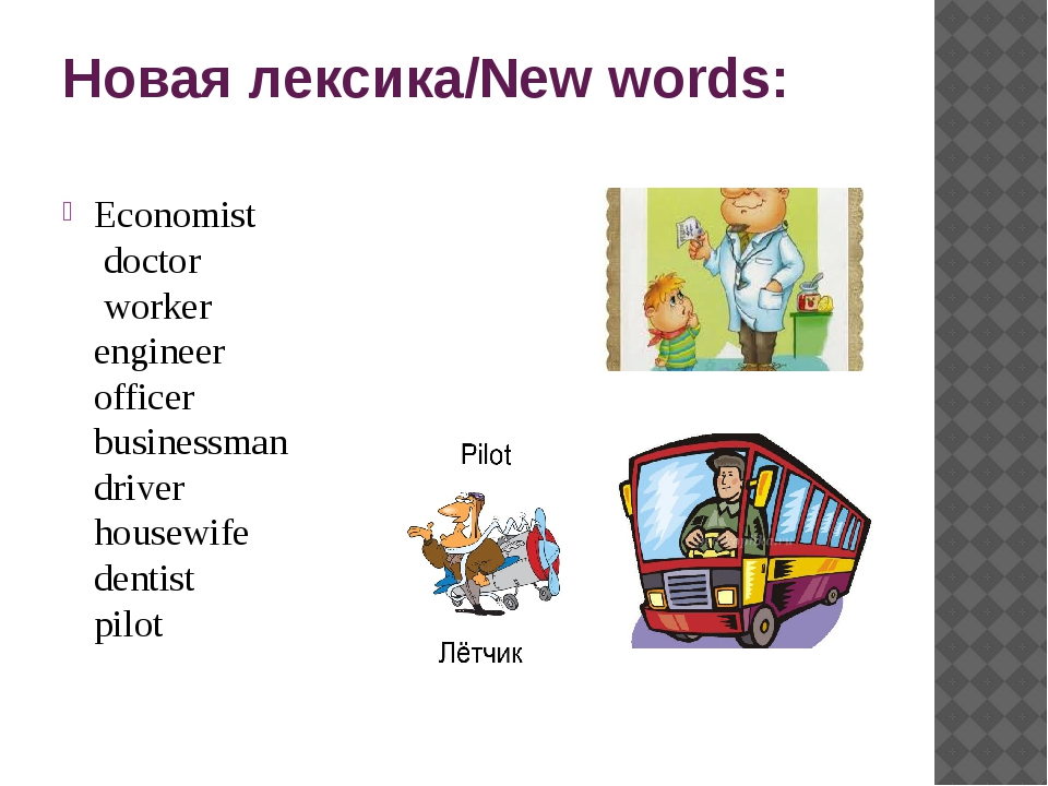 Новая лексика/New words: Economist doctor worker engineer officer businessman...
