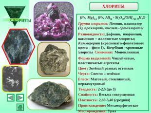 (Fe, Mg)n-p (Fe, Al)2p ∙ Si4O10[OH]2 (n-2)H2O Группа хлоритов:Пеннин, клинох