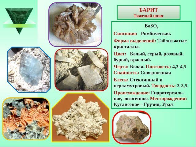 BaSO4 Сингония: Ромбическая. Форма выделений: Таблитчатые кристаллы. Цвет: Б...