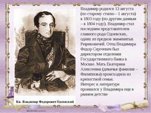 Владимир родился 13 августа (по старому стилю – 1 августа) в 1803 году (по др
