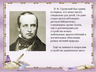 В. Ф. Одоевский был одним из первых, кто начал писать специально для детей.