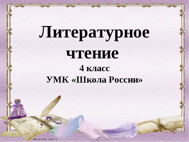 Литературное чтение 4 класс УМК «Школа России»