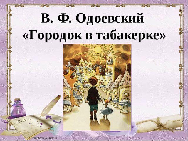 В. Ф. Одоевский «Городок в табакерке»