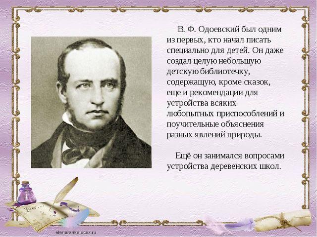 В. Ф. Одоевский был одним из первых, кто начал писать специально для детей....