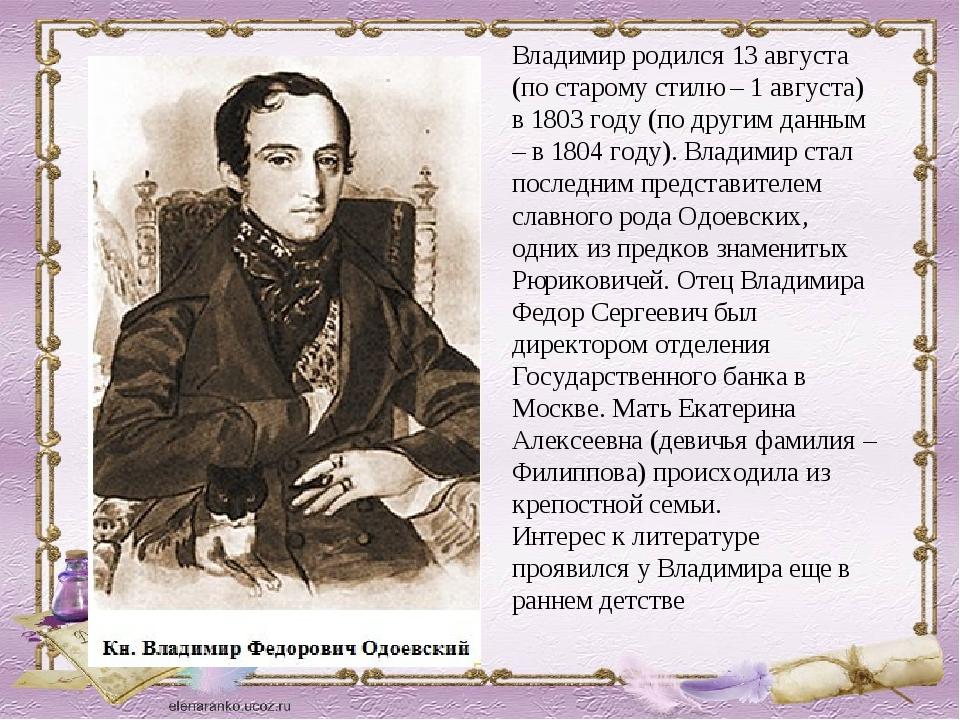Владимир родился 13 августа (по старому стилю – 1 августа) в 1803 году (по др...
