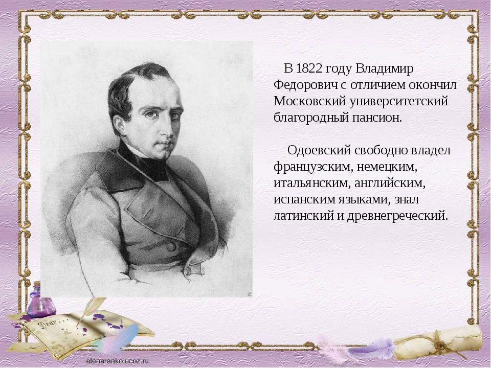 В 1822 году Владимир Федорович с отличием окончил Московский университетский...