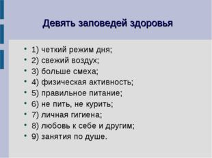 Девять заповедей здоровья 1) четкий режим дня; 2) свежий воздух; 3) больше см