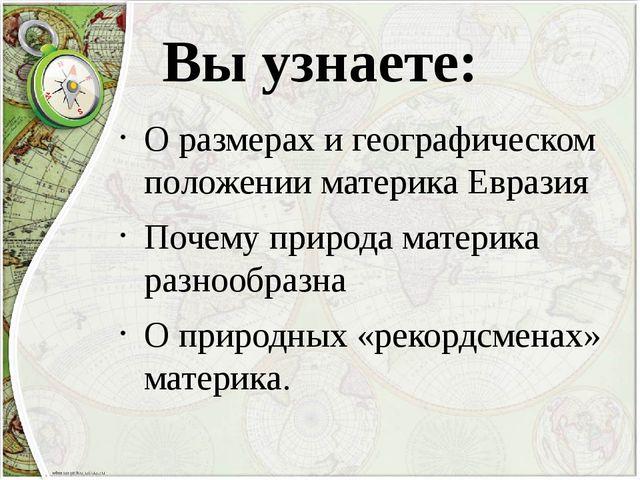 Вы узнаете: О размерах и географическом положении материка Евразия Почему при...