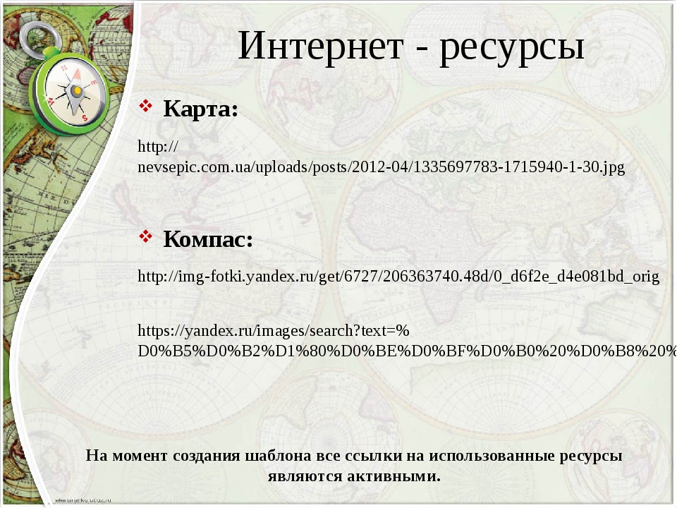 Интернет - ресурсы Карта: http://nevsepic.com.ua/uploads/posts/2012-04/133569...