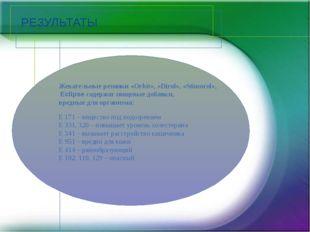 РЕЗУЛЬТАТЫ Жевательные резинки «Orbit», «Dirol», «Stimorol», Eclipse содержат
