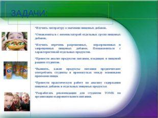 ЗАДАЧИ: Изучить литературу о значении пищевых добавок. Ознакомиться с номенкл
